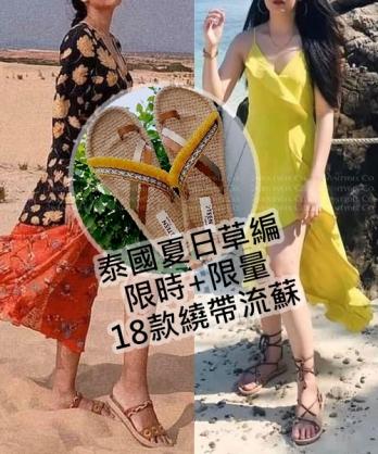 ★ 泰國限時連線 (7/5截單) ★ 夏日休閒 質感草編鞋 [繞繩流蘇]