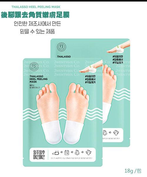 ★ 韓國 THALASSO ★ 後腳跟去角質 1小時保濕嫩膚足膜 (一雙入)