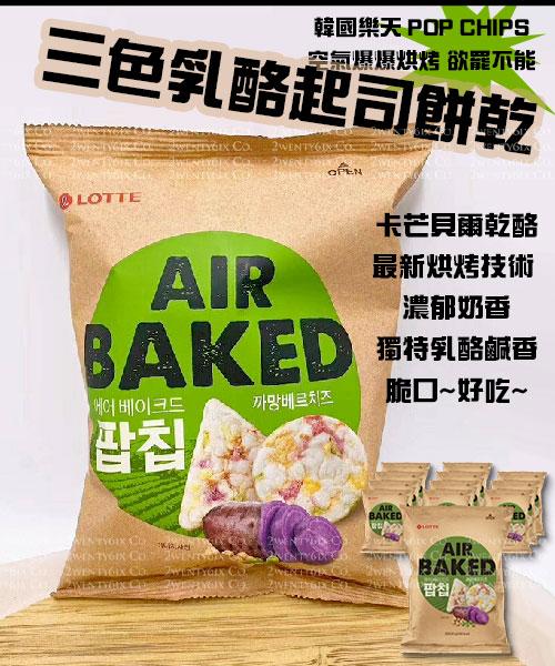 ★韓國 Lotte ★紫薯空氣烘爆烤 欲罷不能 三色乳酪起司餅乾 65g (大包)