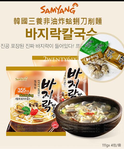 ★ 韓國 SAMYANG三養限定★非油炸蛤蜊刀削麵 (111gx 4包一袋)