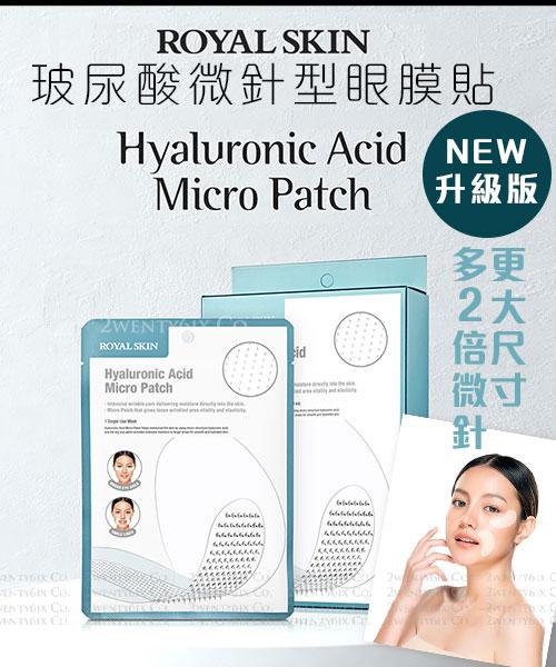 ★韓國 Royal Skin ★ Micro Patch 玻尿酸睡眠 法令紋/細紋膜貼 (4對/盒)
