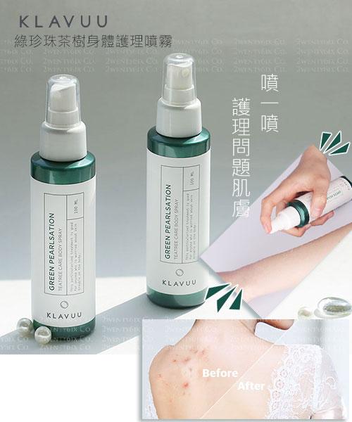 ★ 韓國 KLAVUU ★ 綠珍珠 茶樹溫和舒緩 身體護理噴霧 100ml