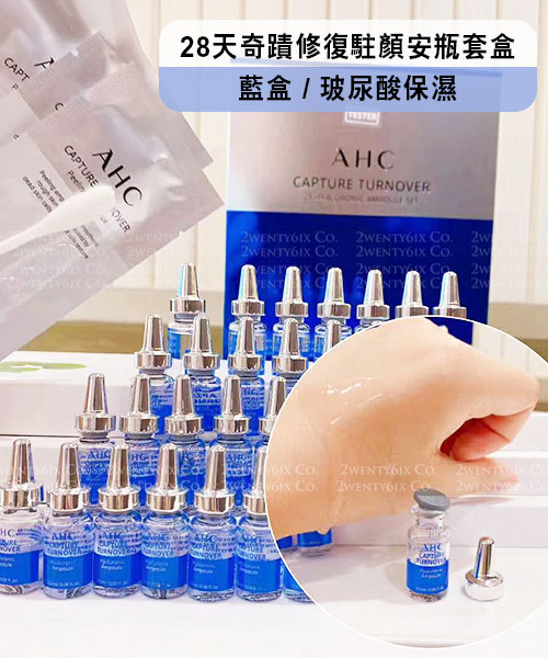 ★ 韓國 AHC  Capture Turnover ★ 28天修復駐顏濃縮精華套盒 (藍盒/黃盒)