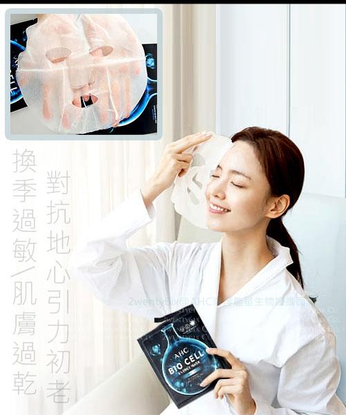 ★韓國 AHC ★ 海洋能量保濕生物纖維面膜 (濱海刺芹/海茴香)