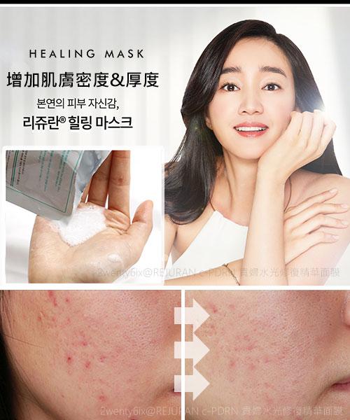 ★ 韓國 REJURAN Healing ★ c-PDRN 貴婦水光修復精華面膜 40mlx5片入