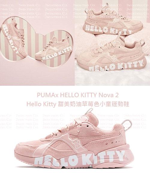 ★(8/13收單) 正品 PUMA x HELLO KITTY★甜美奶油草莓色小童運動鞋