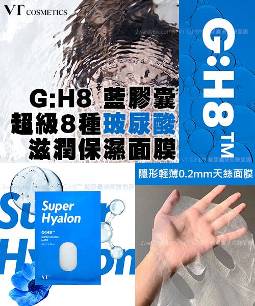 ★韓國 VT ★ 藍膠囊 G:H8 超級8種保濕波尿酸 超輕薄隱形面膜 6片入