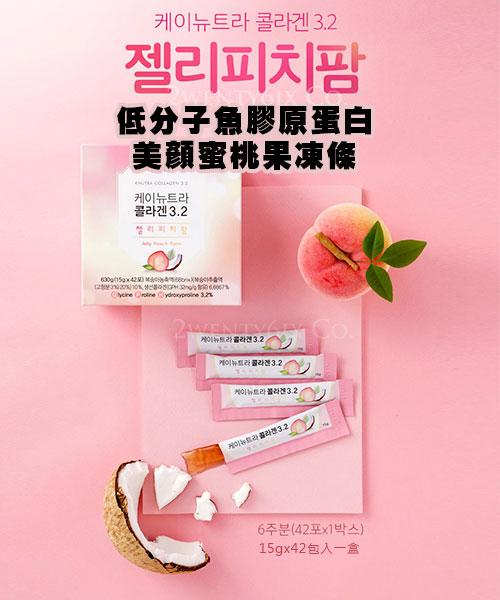★ 韓國正品 KNUTRA ★ 低分子魚膠原蛋白美顏蜜桃果凍條(15gx42包入)