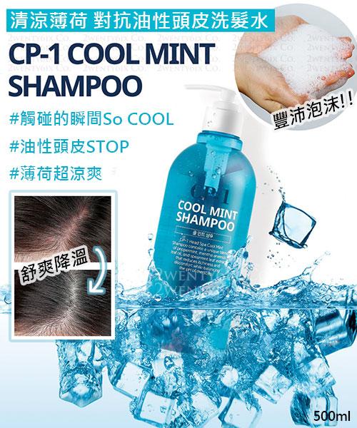 ★韓國 CP-1 ★  清涼薄荷 對抗油性頭皮 洗髮水 500ml