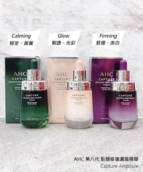 ★ 韓國 AHC ★ 第八代 駐顏修復濃縮精華 50ml (紫瓶/綠瓶/粉瓶)