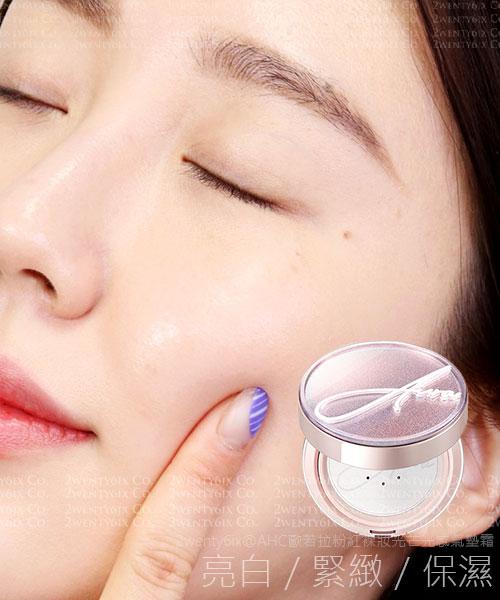 ★ 韓國 AHC 歐若拉 ★ 粉紅裸妝光芒 光感水潤氣墊霜SPF30 PA++ (#21/#23)