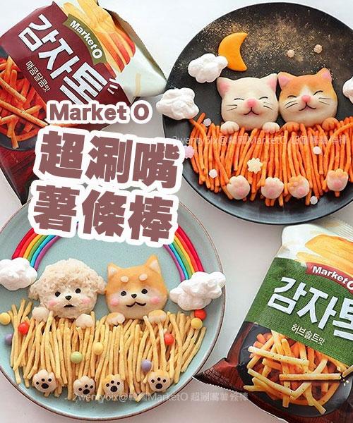★ 韓國 Market O ★ 超涮嘴薯條棒 (原味/甜辣) 141g