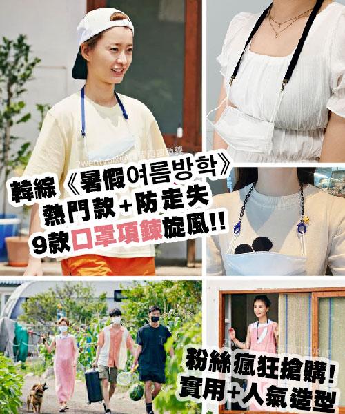 ★ 韓國★《 韓綜暑假》 9款熱門 防走失 造型口罩項鍊