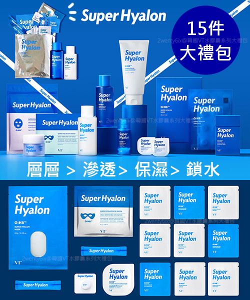 ★韓國 VT ★ 爆水藍膠囊系列 超級限量大禮包 (內含15件保養品)