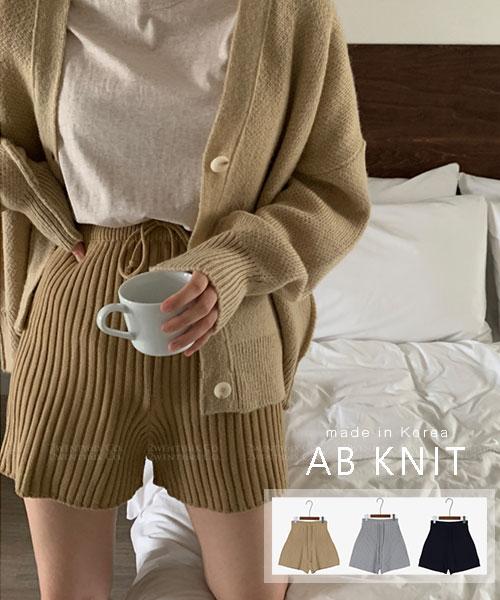 ★正韓 AB KNIT ★ 休閒質感 保暖舒適 鬆緊針織短褲 (三色)