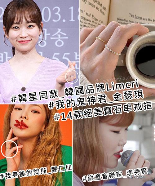 ★韓國正品Limcri★眾多韓星同款 精緻寶石金球串戒指 (14款)