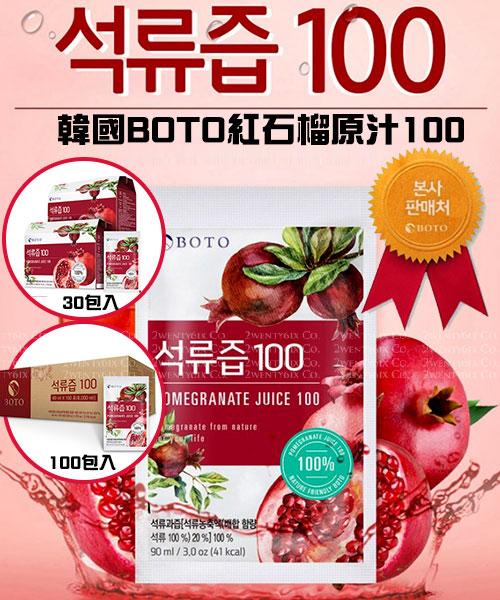 ★韓國 BOTO 100 ★ 養顏美容 濃縮紅石榴汁 (30入禮盒裝/100入箱裝)