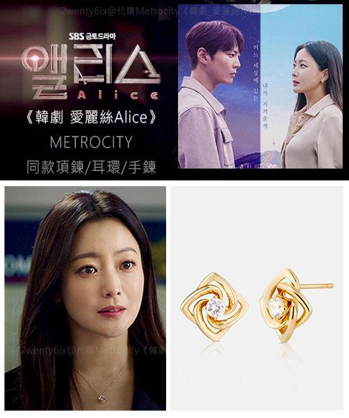 ★ 正韓 METROCITY★《韓劇 愛麗絲Alice》14K金單鑽耳環