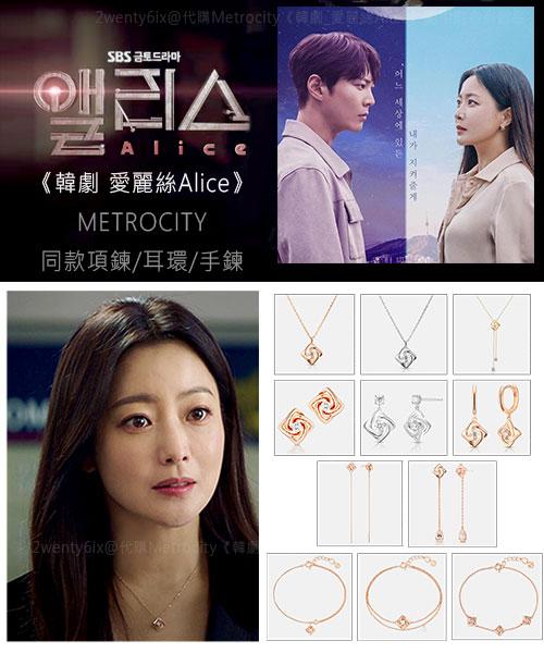 ★ 正韓 METROCITY★《韓劇 愛麗絲Alice》14K金 單鑽耳環