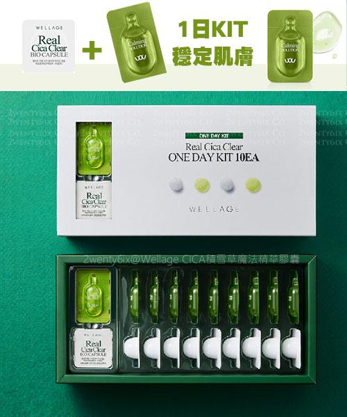 ★韓國 Wellage ★ CICA穩定積雪草濃縮玻尿酸精華膠囊組 (膠囊15mg+安瓶1ml x 10組)