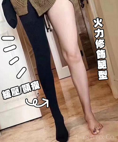 ★ 韓國 KEEXUENNL 緩壓/收腹/顯瘦/保暖 1200D 火力連褲襪 (40-80kg)