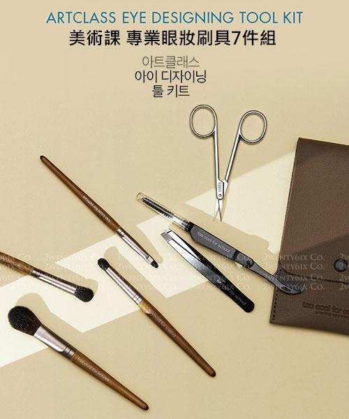 ★ 韓國Too Cool For School ★ 美術課 專業眼妝刷具7件組
