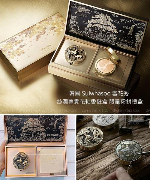 ★ 韓國 Sulwhasoo 雪花秀 ★ 絲瀾尊貴花釉香粧盒 限量粉餅禮盒