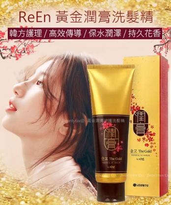 ★韓國 LG YUNGO ★ ReEm 黃金潤膏 洗髮精 250ml