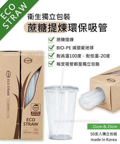 ★ 韓國製 BIO-PE ★ 蔗糖提煉愛地球吸管 50入 x 2盒組 (21 & 25cm)