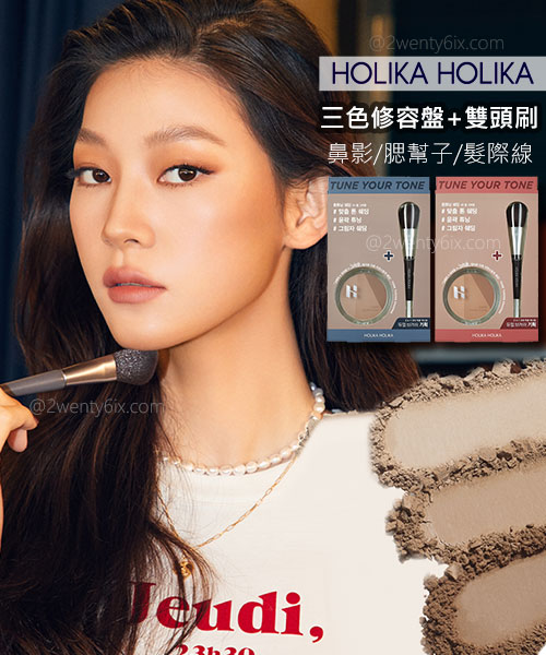 ★ 韓國 HOLIKA HOLIKA ★ 三色修容盤 +雙頭刷 (#01 / #02 )