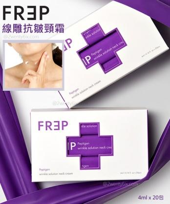 ★ 韓國 FREP ★ 胜肽膠原 保濕抗皺 線雕頸霜 (4ml x 20包)