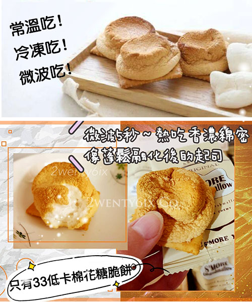 ★ 韓國S'MORE ★ 低糖33低卡棉花糖夾心脆餅 (16入大盒裝)
