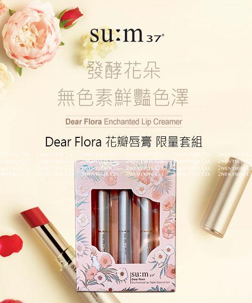 ★ 韓國 SU:37 ★ Dear Flora 花瓣無色素唇膏 限量套組 (三支入)