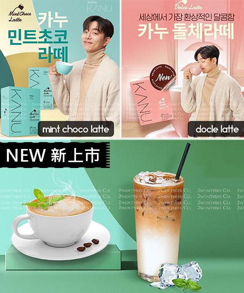 ★ 韓國 MAXIM KANU★  <新上市>  新口味拿鐵 Mint Choco& Dolce (24條入)