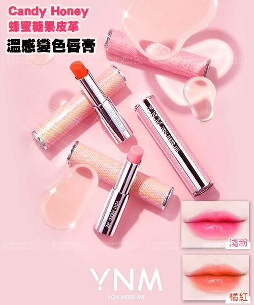 ★ 韓國 YNM 新品 ★ 糖果蜂蜜 溫感變色潤唇膏 (淺粉/ 橘紅)