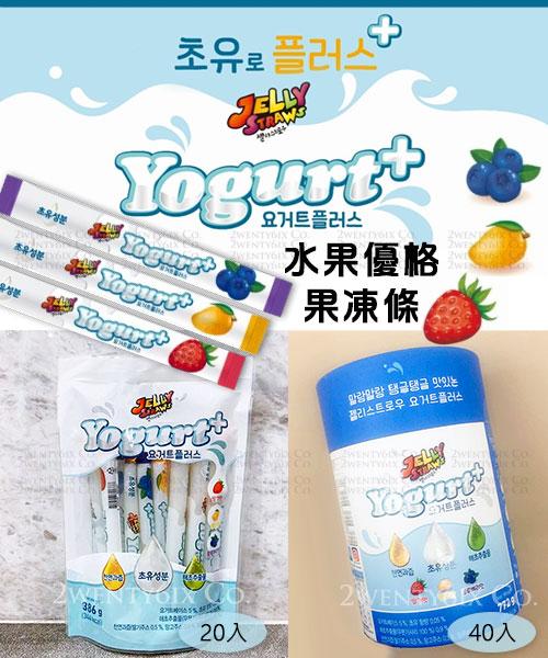 ★韓國 KIDSWELL ★ 新款水果優格QQ果凍條 [綜合草莓、藍莓、芒果] 20入/40入