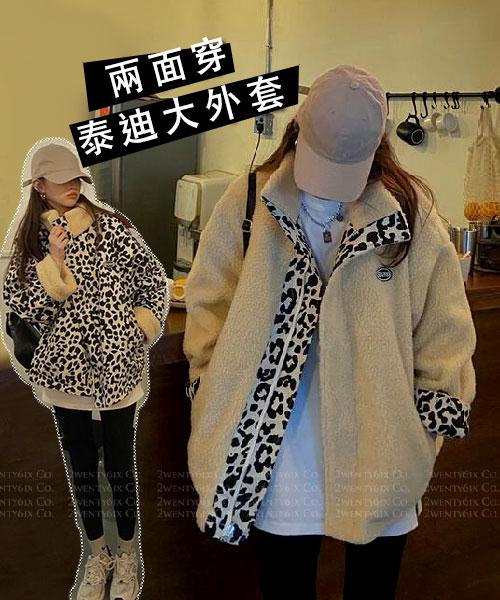 ★ 韓版 IAN LEO ★ 時尚奢華 兩面穿 泰迪捲毛絨 可愛豹紋寬鬆大外套 (兩色)