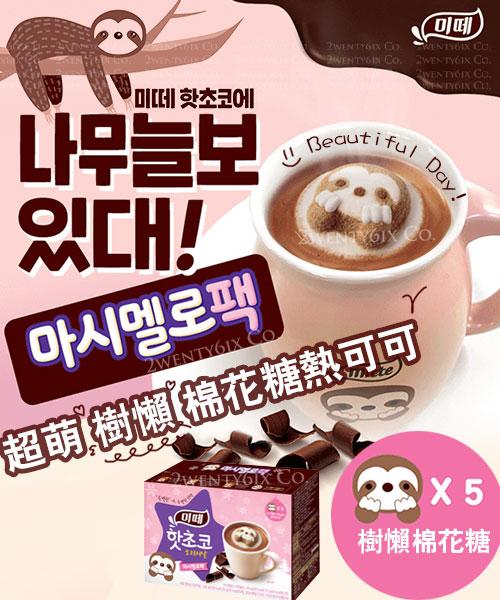 ★ 韓國 Mitte (冬季限定) ★ 超萌樹懶棉花糖熱可可 (單盒/兩盒)