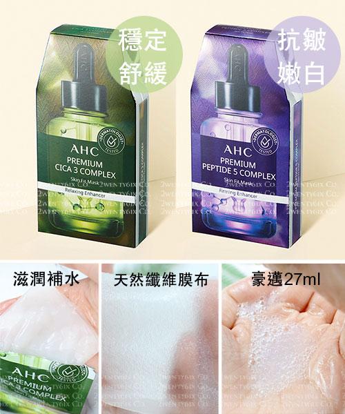 ★ 韓國 AHC ★ 第四代 多效複合玻尿酸面膜 (紫-胜肽/綠-積雪草)