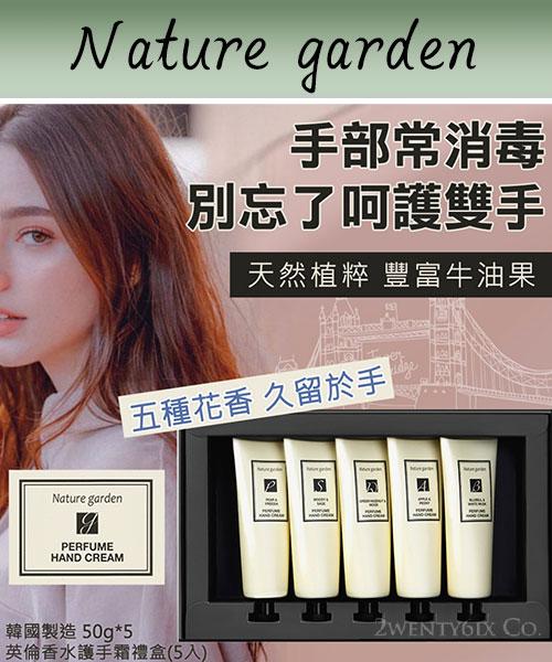 ★ 韓國製 ★ Nature Garden 質感英倫香水 潤手霜禮盒 (5入)
