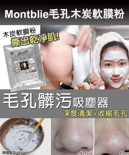 ★ 韓國製 ★ Montblie Pore Control 毛孔髒汙木炭軟膜粉 (2包組)