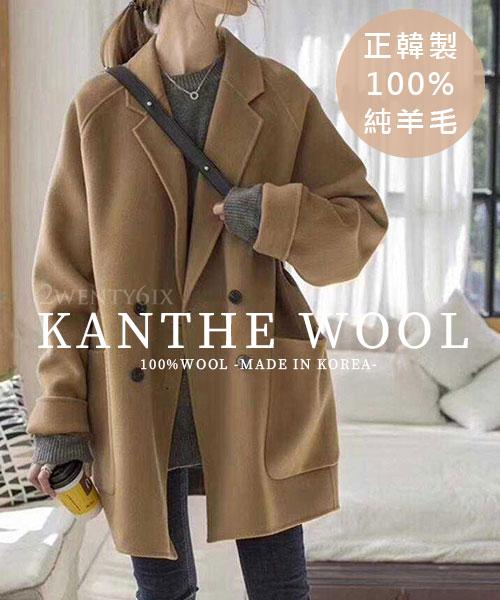 ★ 正韓 KANTHE WOOL 超高質感 100%全羊毛 雙面毛呢外套 (兩色)