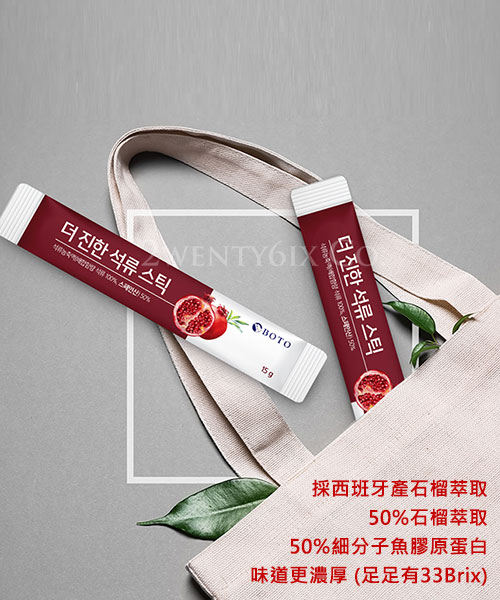 ★ 韓國BOTO ★ 膠原蛋白紅石榴濃縮飲隨身包 15gx50包入