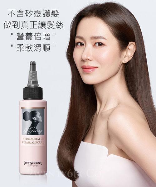 ★ 韓國 Jennyhouse ★ [韓星御用沙龍] 水解角蛋白 水凝修復護髮安瓶 100ml