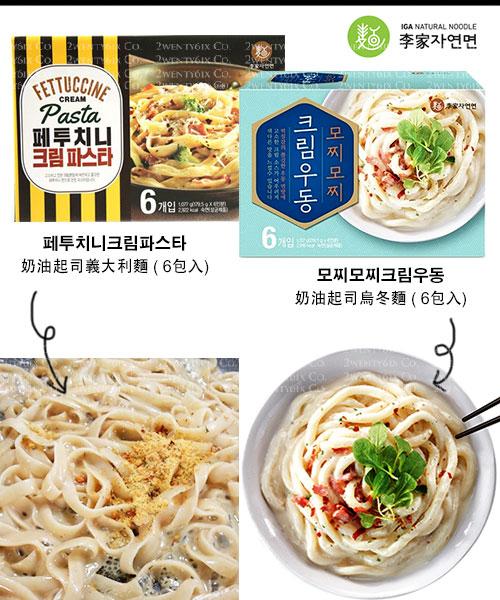 ★ 韓國李家 ★ 奶油起司義大利麵 & 烏冬麵 (兩款 / 6包入一盒)