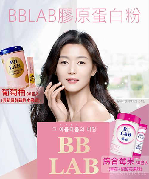 ★ 韓國 BB LAB ★《全智賢代言》膠原蛋白粉30入 (綜合莓果/葡萄柚)