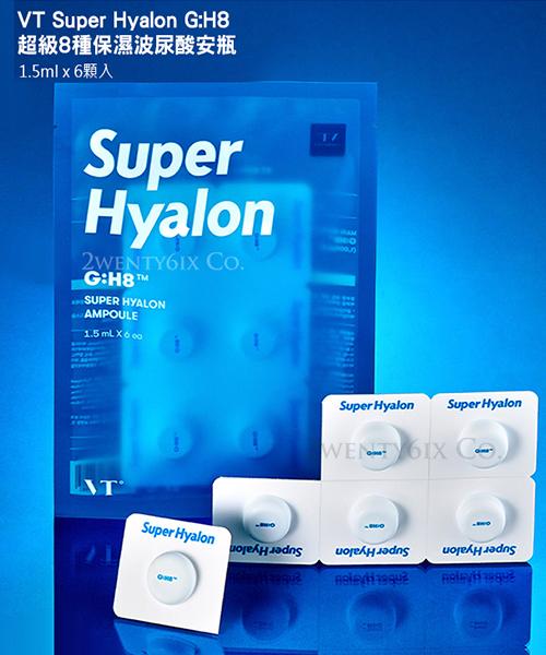 ★ 韓國 VT Super Hyalon G:H8 ★ 超級8種保濕波尿酸安瓶 1.5mlx6顆入
