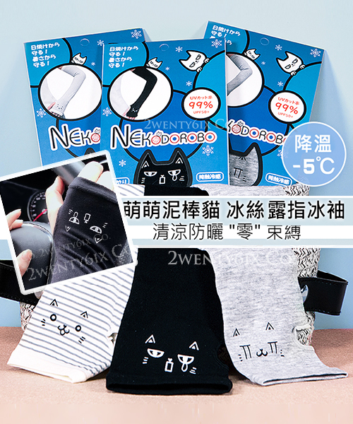 ★日本《夏日必備!對抗豔陽》KODOROBO ★ 泥棒貓露指冰袖 (三色)
