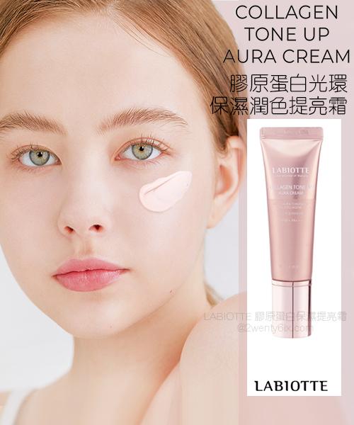 ★ 韓國 LABIOTTE ★ 膠原光環 保濕 潤色 提亮霜 /素顏霜 40ml