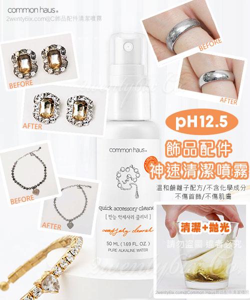 ★ 韓國 Common Haus ★《韓國飾品店專用》飾品配件清潔噴霧 50ml